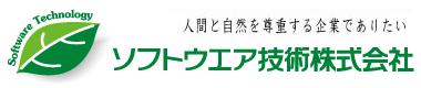 ソフトウエア技術株式会社