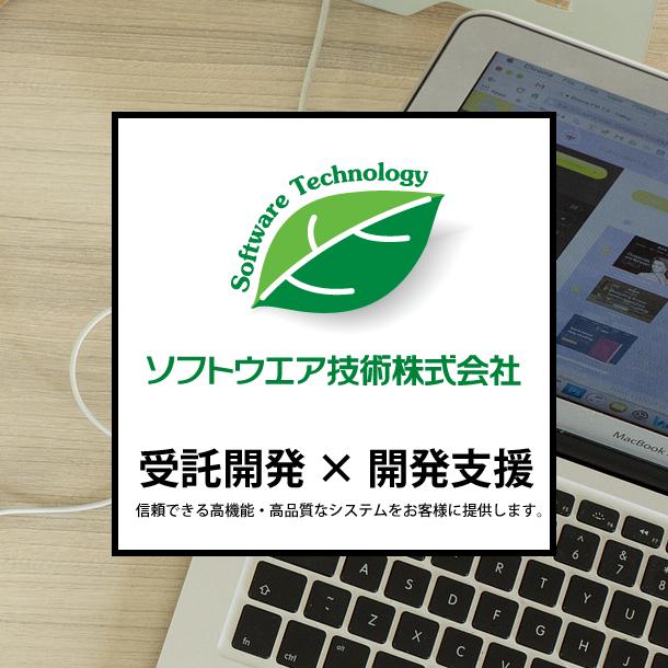 ソフトウエア技術株式会社(受託開発・開発支援)