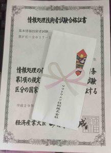 情報処理技術者試験合格者に祝い金贈呈