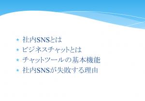 技術発表会[2019-01-07]Chat Tool